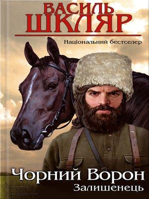 cover image of Залишенець