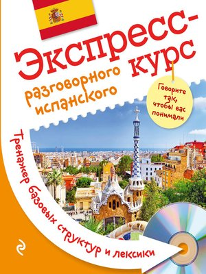 cover image of Экспресс-курс разговорного испанского. Тренажер базовых структур и лексики