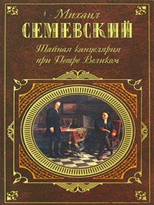 cover image of Тайная канцелярия при Петре Великом
