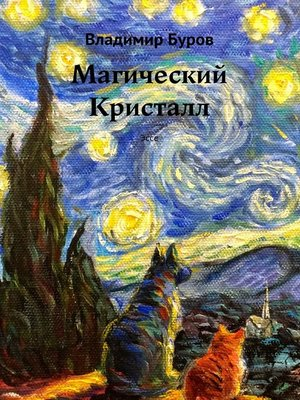 cover image of Магический Кристалл. Эссе