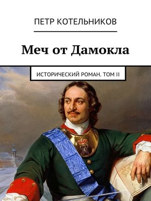 cover image of Меч отДамокла. Исторический роман. ТомII
