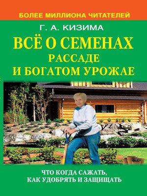 cover image of Все о семенах, рассаде и богатом урожае