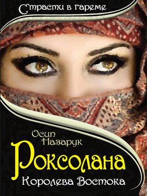 cover image of Роксолана