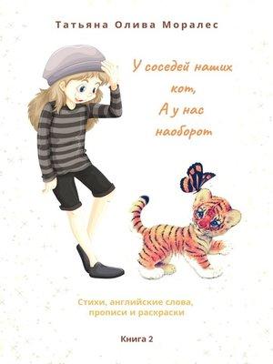 cover image of Усоседей наших кот, аунас наоборот. Стихи, английские слова, прописи и раскраски. Книга 2