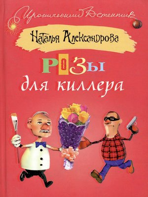 cover image of Розы для киллера