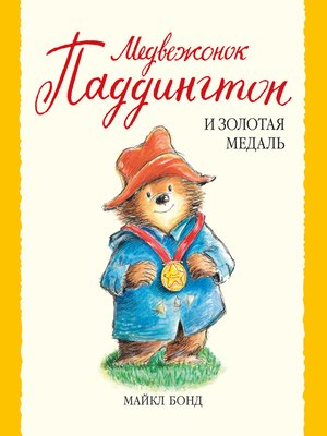 cover image of Медвежонок Паддингтон и золотая медаль
