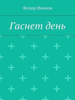 cover image of Гаснет день