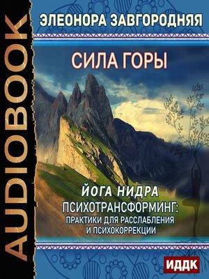 cover image of Сила горы. Йога нидра. Психотрансформинг
