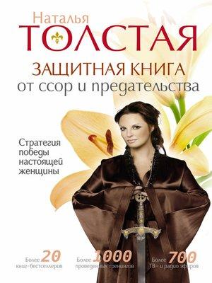 cover image of Защитная книга от ссор и предательства. Стратегия победы настоящей женщины