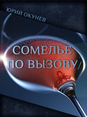 cover image of Сомелье по вызову