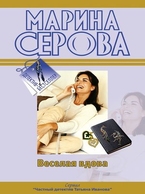 cover image of Веселая вдова
