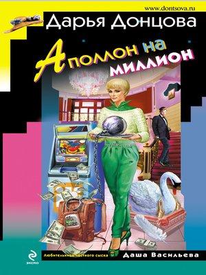 cover image of Аполлон на миллион