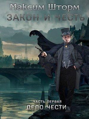 cover image of Закон ичесть. Часть первая. Дело чести