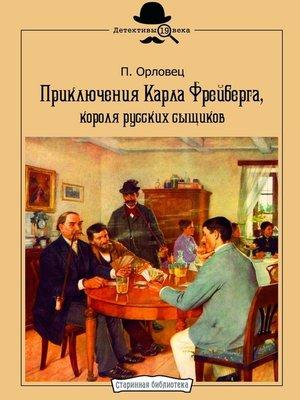 cover image of Приключения Карла Фрейберга, короля русских сыщиков
