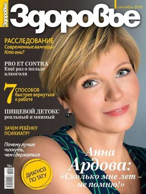 cover image of Здоровье 09-2018