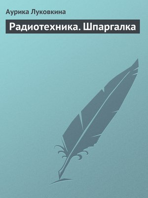 cover image of Радиотехника. Шпаргалка