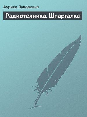 cover image of Радиотехника. Шпаргалка