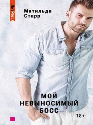 cover image of Мой невыносимый босс