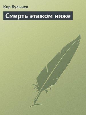 cover image of Смерть этажом ниже