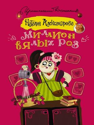 cover image of Миллион вялых роз