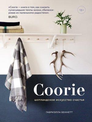 cover image of Coorie. Шотландское искусство счастья