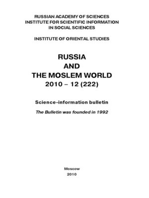 cover image of Russia and the Moslem World № 12 / 2010