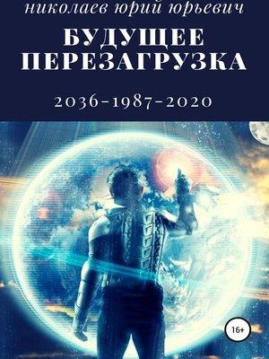 cover image of Будущее. Перезагрузка