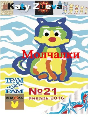 cover image of Молчалки