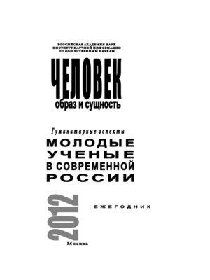 cover image of Человек. Образ и сущность 2012. Гуманитарные аспекты. Выпуск