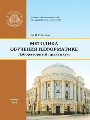 cover image of Методика обучения информатике