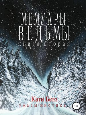 cover image of Мемуары Ведьмы 2