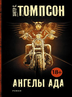 cover image of Ангелы Ада