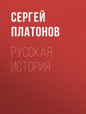 cover image of Русская история