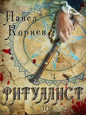 cover image of Ритуалист. Том 2