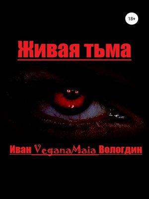cover image of Живая тьма