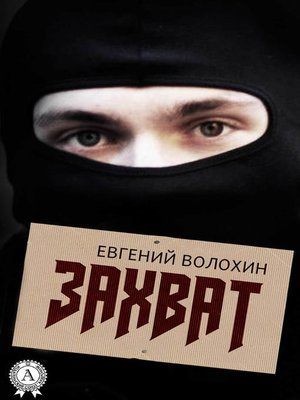 cover image of Захват