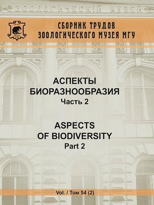 cover image of Аспекты биоразнообразия. Часть 2