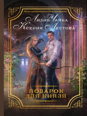 cover image of Подарок для князя