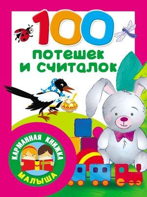 cover image of 100 потешек и считалок