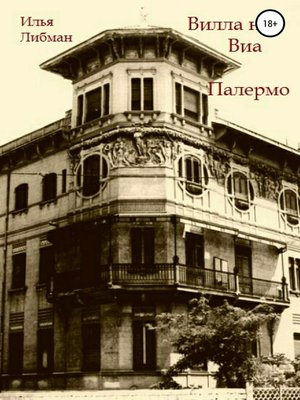 cover image of Вилла на Виа Палермо