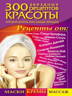cover image of 300 звездных рецептов красоты, которые должна знать каждая женщина