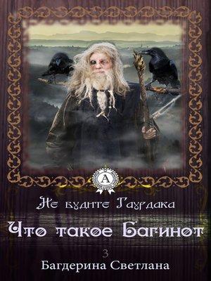cover image of Что такое Багинот