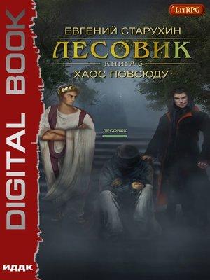 cover image of Лесовик. Хаос повсюду