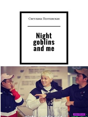 cover image of Night goblins andme