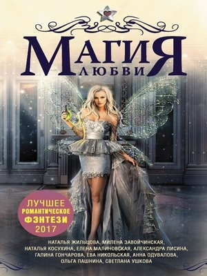 cover image of Магия любви. Лучшее романтическое фэнтези, 2017