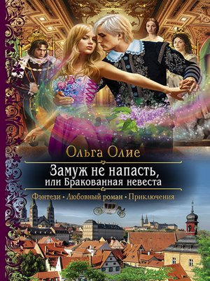 cover image of Замуж не напасть, или Бракованная невеста