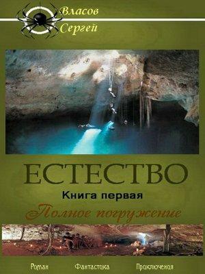 cover image of Естество. Книга первая. Полное погружение