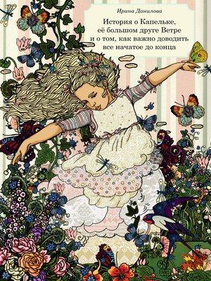 cover image of История о Капельке, ее большом друге Ветре и о том, как важно доводить все начатое до конца