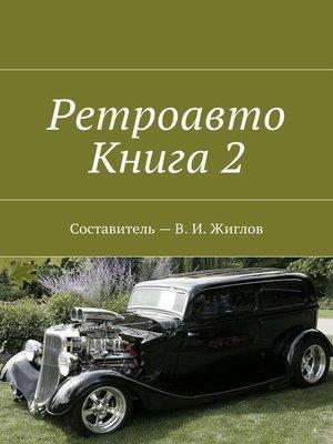 cover image of Ретроавто. Книга2