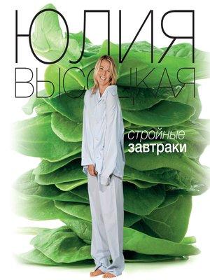 cover image of Стройные завтраки